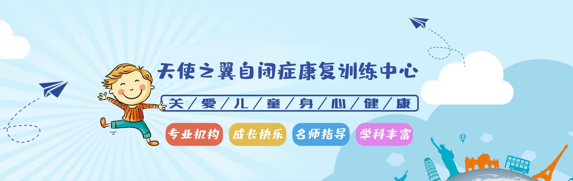 天津自闭症学校,天津自闭症康复训练,天津自闭症孤独症